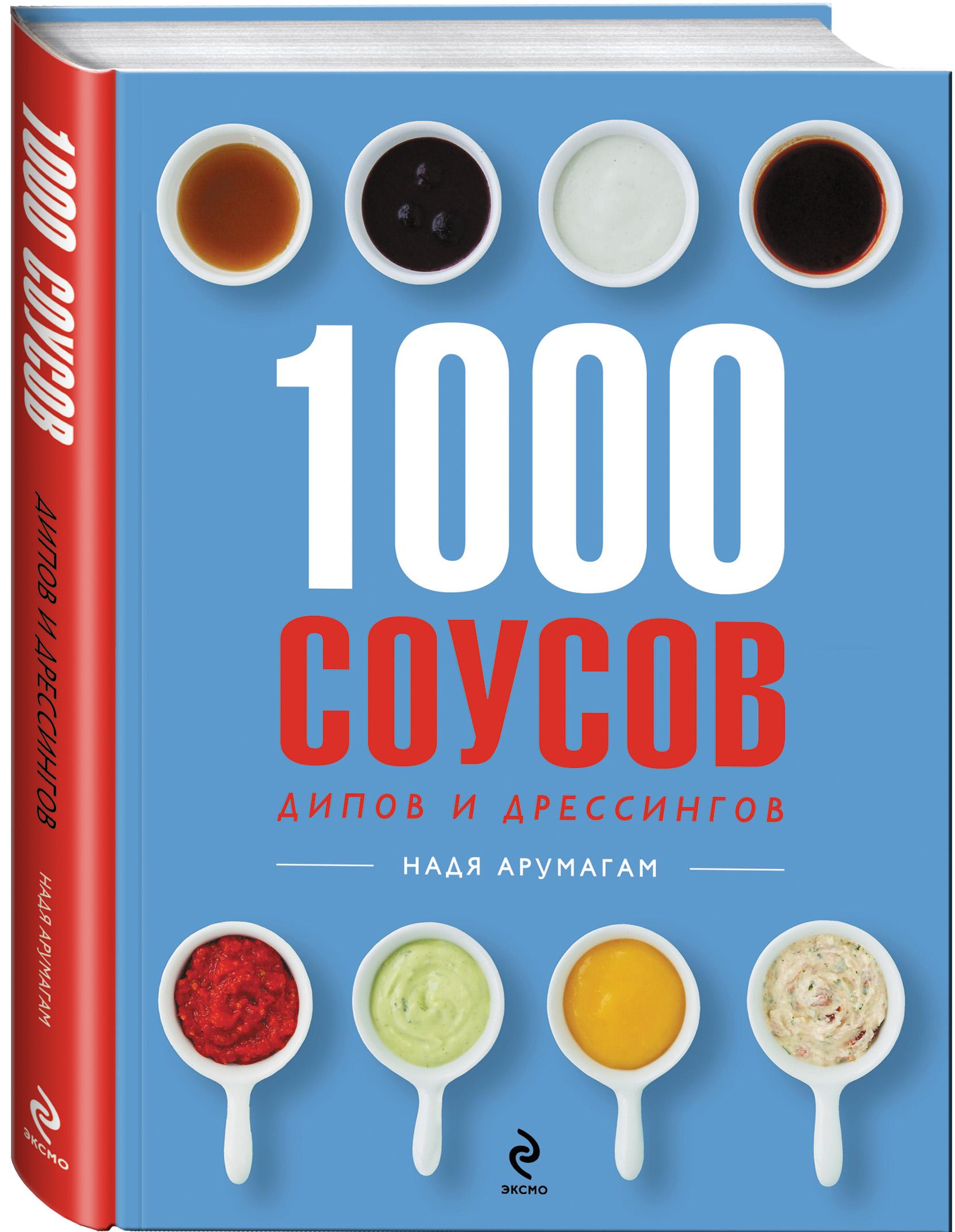 1000 соусов, дипов и дрессингов