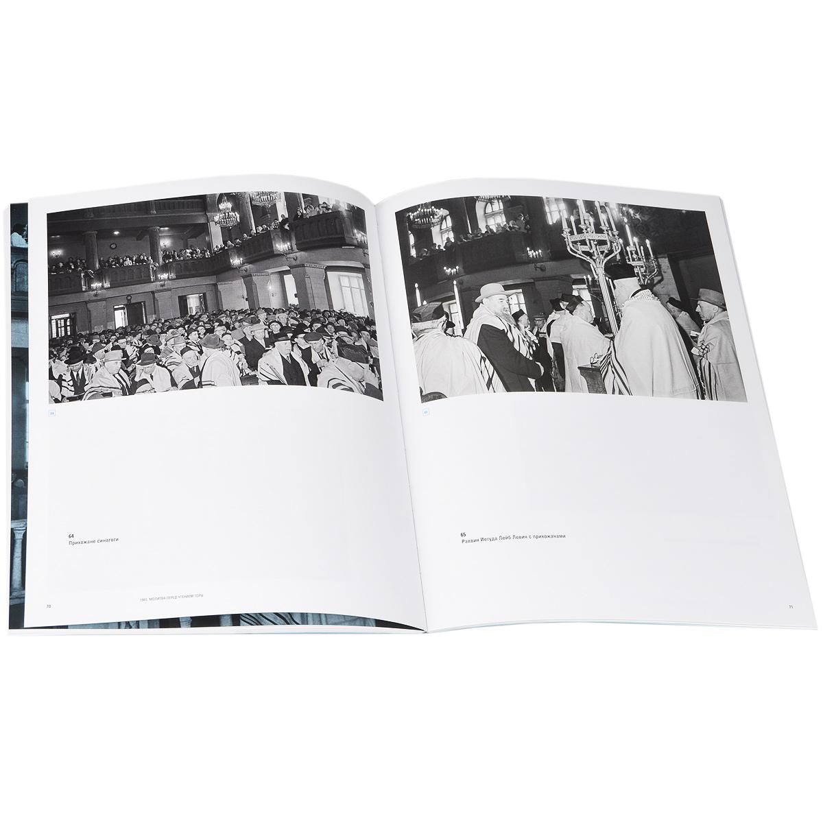 Эммануил Евзерихин. Фотографии, которых не было. Из собрания Sepherot Foundation (Liechtenstein)