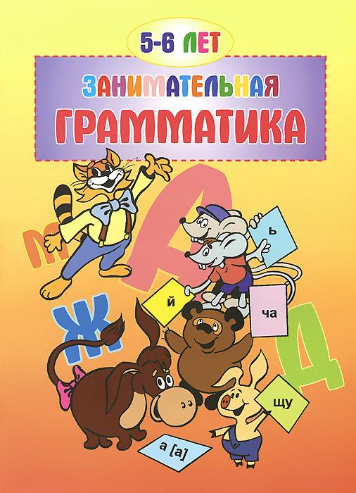 Занимательная грамматика. 5-6 лет