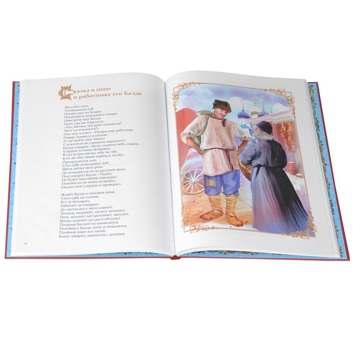 А. С. Пушкин. Стихи и сказки для детей
