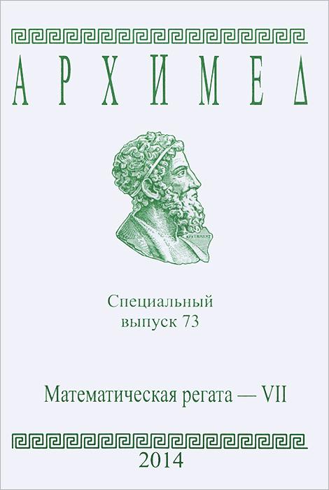 Архимед. Математическая регата-7. Специальный выпуск 73