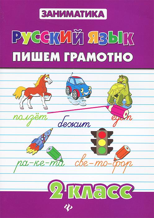 Русский язык. 2 класс. Пишем грамотно