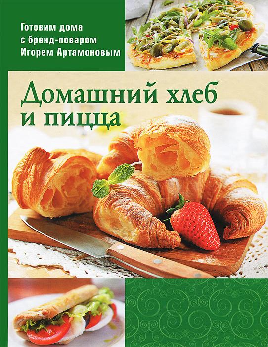 Домашний хлеб и пицца