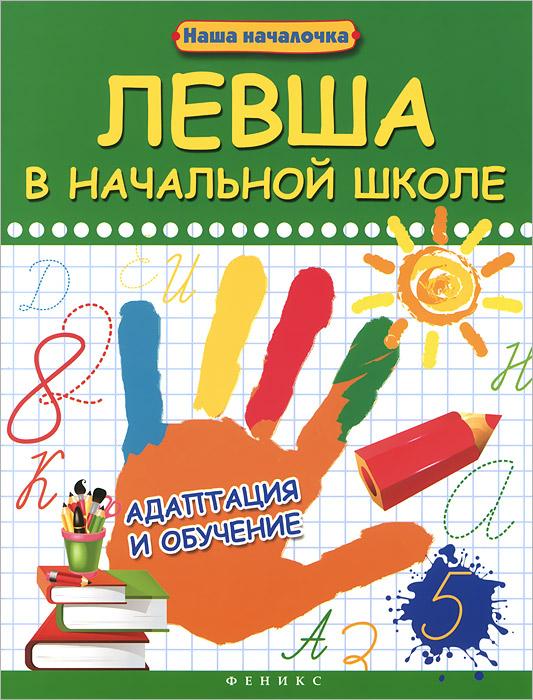 Левша в начальной школе