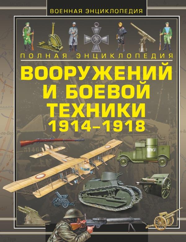 Полная энциклопедия вооружений и боевой техники 1914-1918 ( 978-5-17-084898-0 )