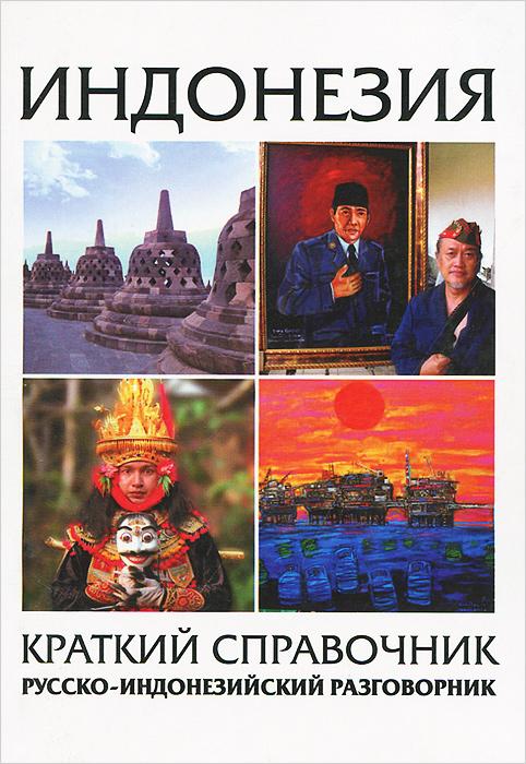 Индонезия. Краткий справочник. Русско-индонезийский разговорник
