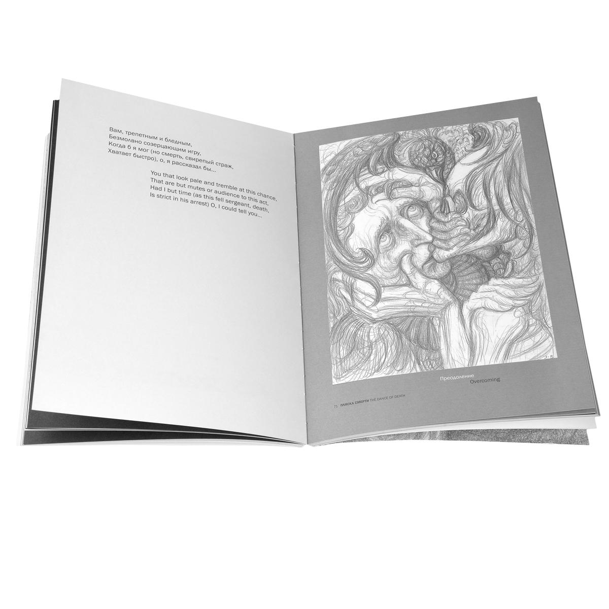 Hamletyorick. 37 карандашных рисунков Юлии Бугуевой / 37 pencil drawings by Julia Bugueva