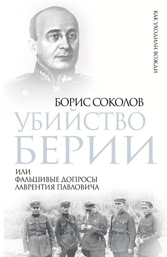 Убийство Берии, или Фальшивые допросы Лаврентия Павловича ( 978-5-4438-0720-1 )
