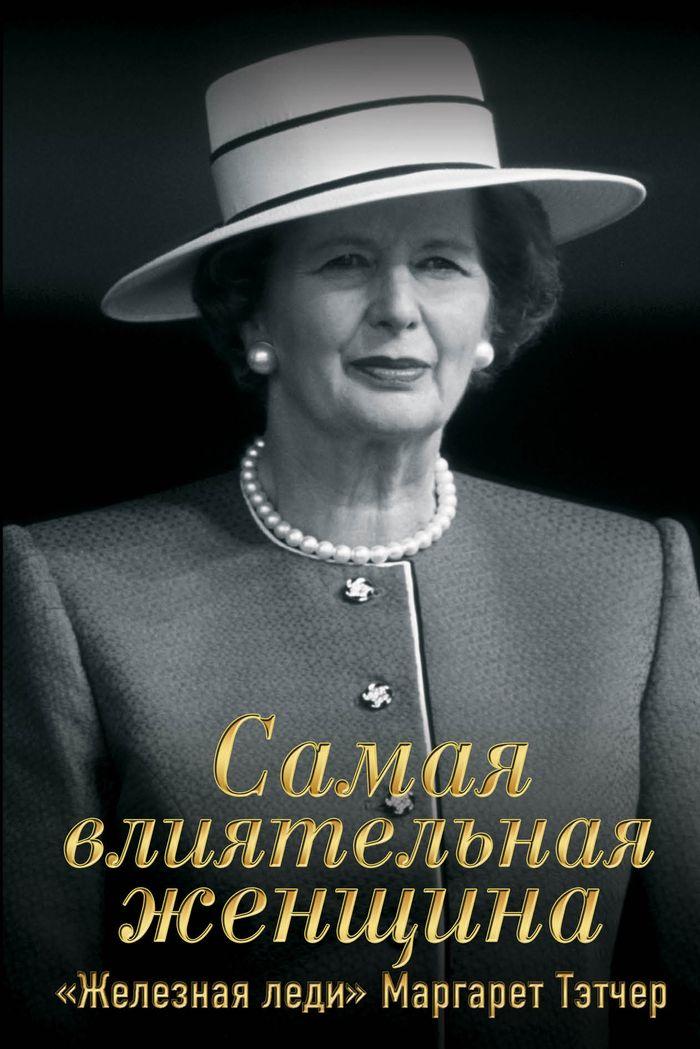 Самая влиятельная женщина.
