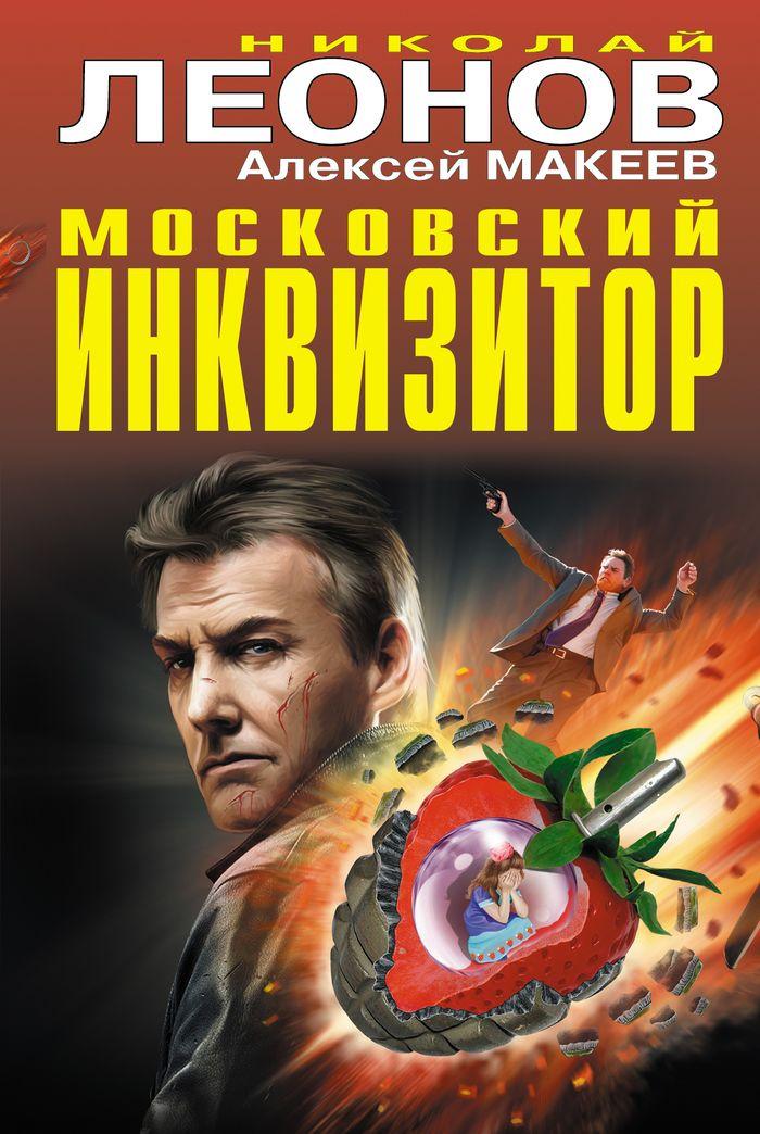 Московский инквизитор