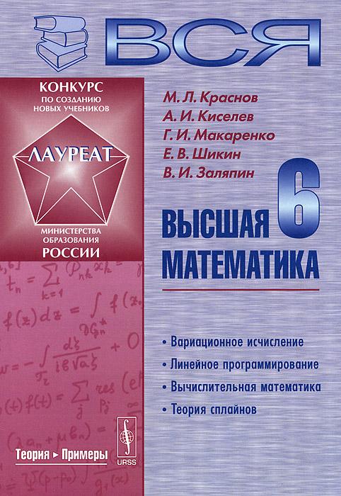 Вся высшая математика. Том 6. Учебник