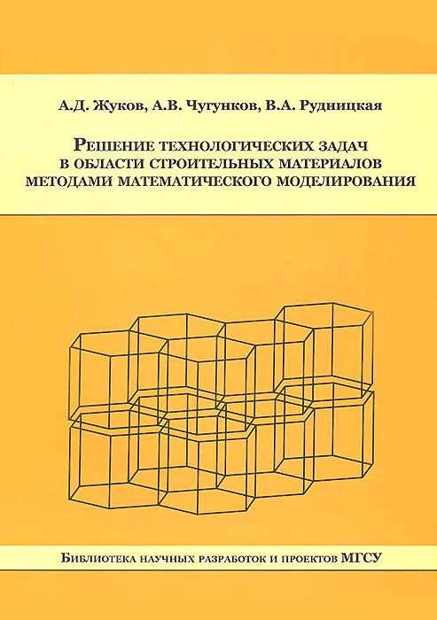 Решение технологических задач в области строительных материалов методами математического моделирования