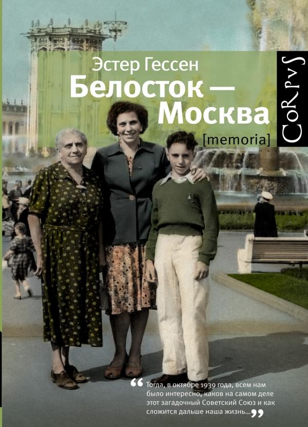 Белосток-Москва ( 978-5-17-083765-6 )