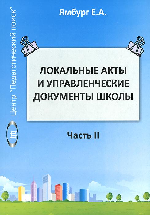 Локальные акты и управленческие документы школы. Методическое пособие. Том 2