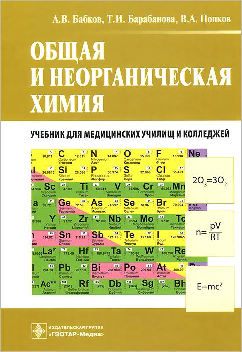 Общая и неорганическая химия. Учебник. А. В. Бабков, Т. И. Барабанова, В. А. Попков