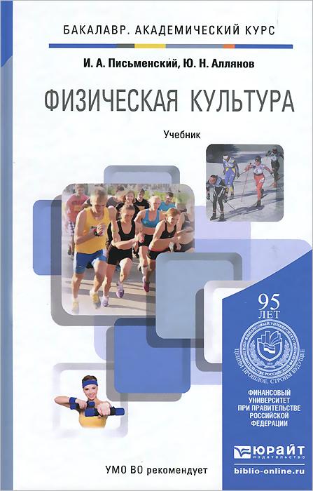 Физическая культура. Учебник