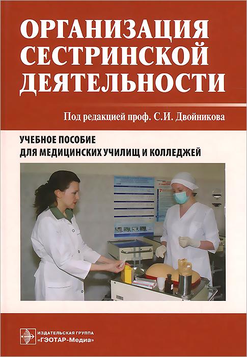 Организация сестринской деятельности. Учебное пособие