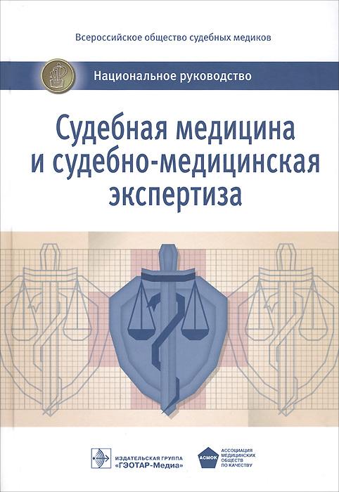 Судебная медицина и судебно-медицинская экспертиза. Национальное руководство