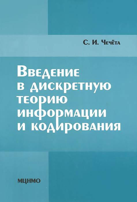 Введение в дискретную теорию информации и кодирования. Учебное пособие ( 978-5-94057-701-0 )