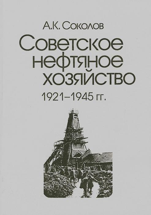 Советское нефтяное хозяйство. 1921-1945 гг