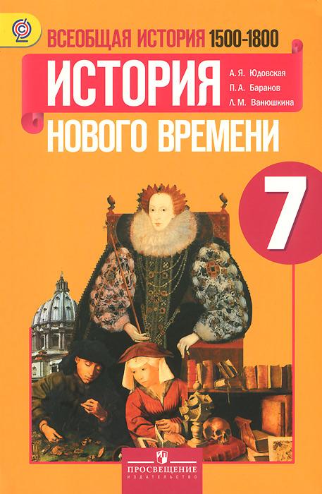 Учебник всеобщая история 7 класс юдовская, баранов, ванюшкина 2012.