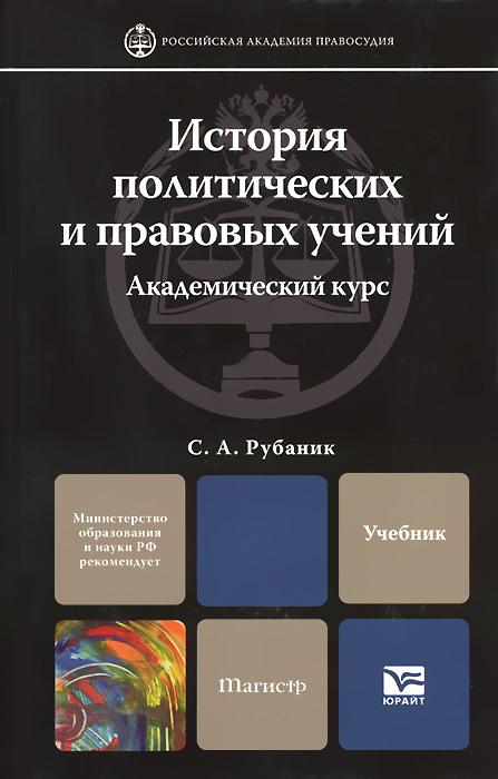 История политических и правовых учений. Академический курс. Учебник