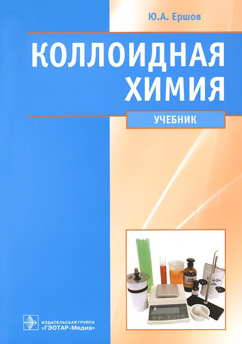 Коллоидная химия. Учебник