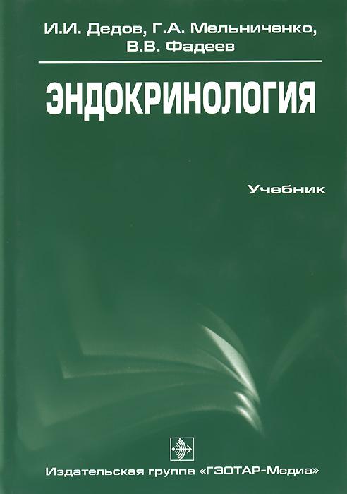 Эндокринология. Учебник