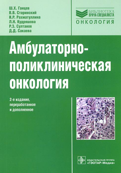 Амбулаторно-поликлиническая онкология