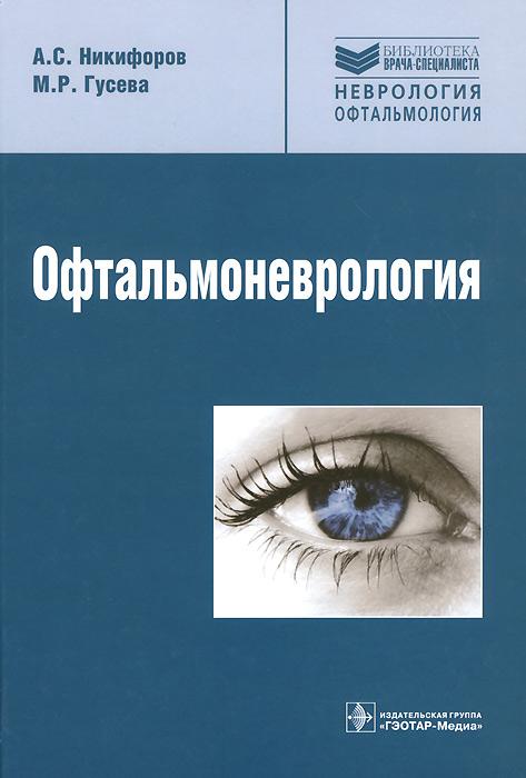Офтальмоневрология