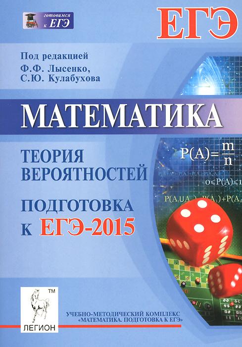 Математика. Подготовка к ЕГЭ-2015. Теория вероятностей