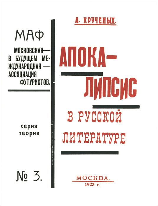 Апокалипсис в русской литературе