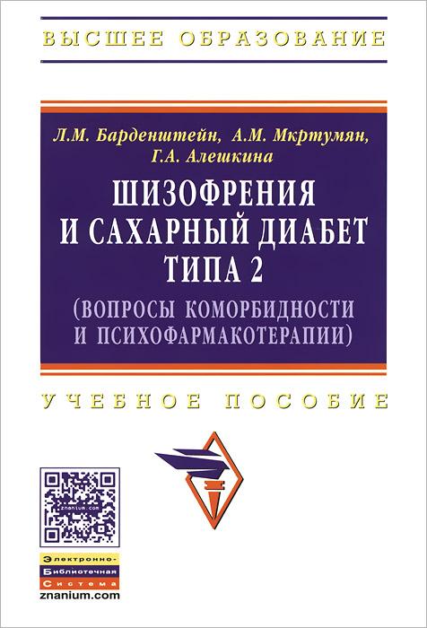 Шизофрения и сахарный диабет типа 2 (вопросы коморбидности и психофармакотерапии). Учебное пособие