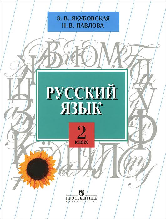 Русский язык. 2 класс. Учебник для специальных (коррекционных) образовательных учреждений VIII вида