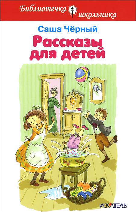 Саша Черный Рассказы для детей