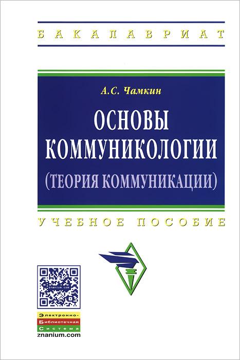 Основы коммуникологии (теория коммуникации). Учебное пособие
