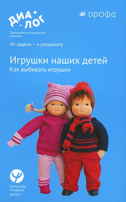 Игрушки наших детей. Как выбирать игрушки12296407Задача этой книги - помочь родителям правильно выбирать игрушки для своих детей, а педагогам - грамотно обеспечить детский сад развивающими играми и игрушками с учетом возрастных особенностей детей и закономерностей их развития. Авторы книги - сотрудники Московского городского психолого-педагогического университета - расскажут читателям, как заинтересовать ребенка игрой.