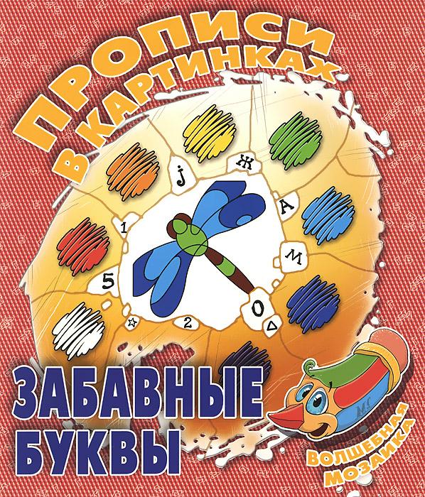 Забавные буквы. Волшебная мозаика12296407Серия Прописи в картинках специально создана для детей от 3 до 5 лет. Каждая книга этой серии содержит в себе развивающие и обучающие упражнения, помогающие малышу освоить рисование, изучить цвета, развить воображение и научиться писать и считать. Яркие и интересные задания помогут вашему ребенку сделать первые шаги на пути обучения.