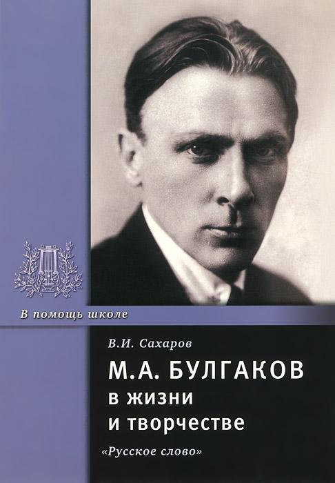 М. А. Булгаков в жизни и творчестве. Учебное пособие