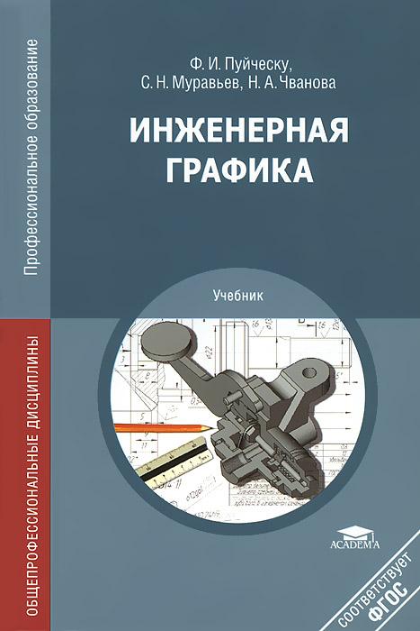 Инженерная графика. Учебник