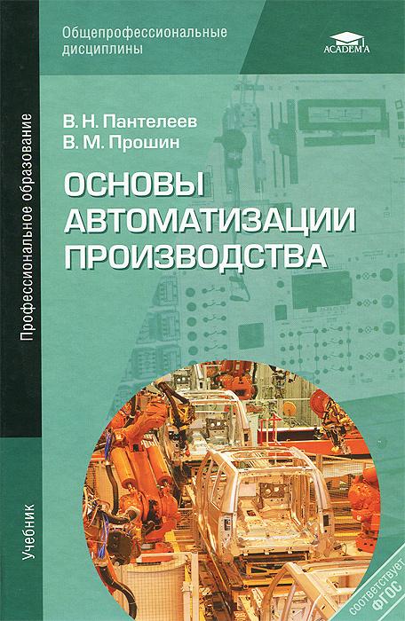 Основы автоматизации производства. Учебник