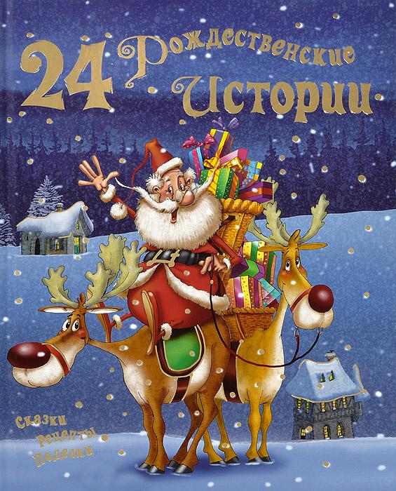 24 рождественские истории
