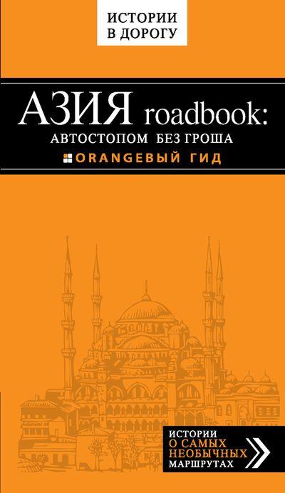Азия roadbook. Автостопом без гроша. Е. Путилов