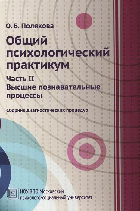 Общий психологический практикум. Сборник диагностических процедур. Часть 2. Высшие познавательные процессы