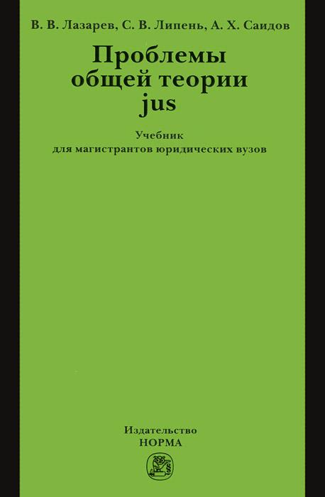 Проблемы общей теории jus. Учебник