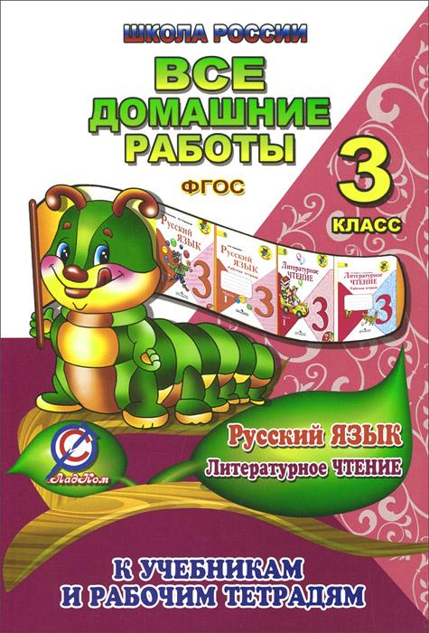 Русский язык. Литературное чтение. 3 класс. Все домашние работы