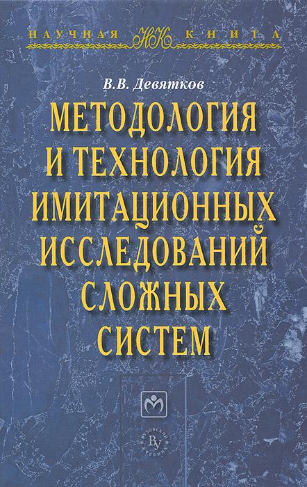 Методология и технология имитационных исследований сложных систем