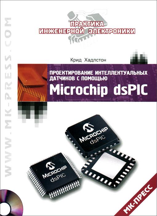 Проектирование интеллектуальных датчиков с помощью Microchip dsPIC (+ CD-ROM)