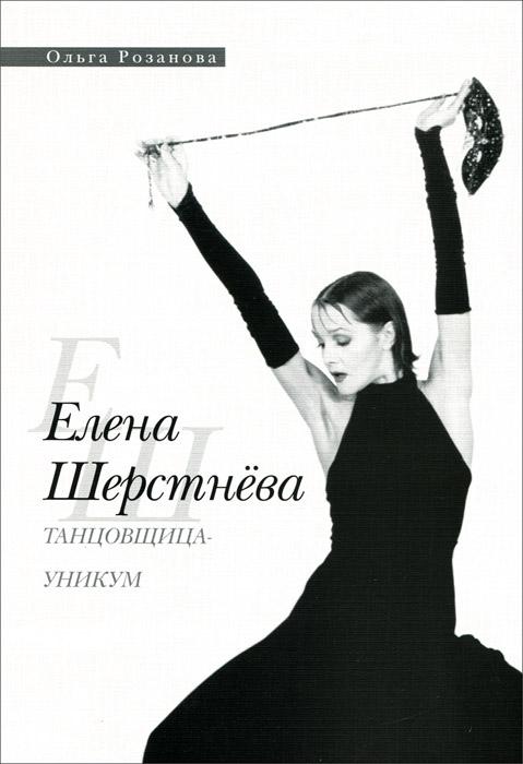 Елена Шерстнева танцовщица-уникум