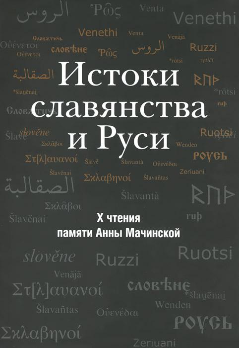 Истоки славянства и Руси. X чтения памяти Анны Мачинской